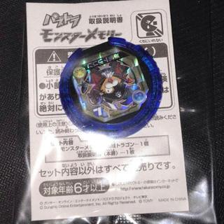 タカラトミー(Takara Tomy)のパズドラ モンスターメモリー 海賊トラゴン QR未使用 未開封(キャラクターグッズ)