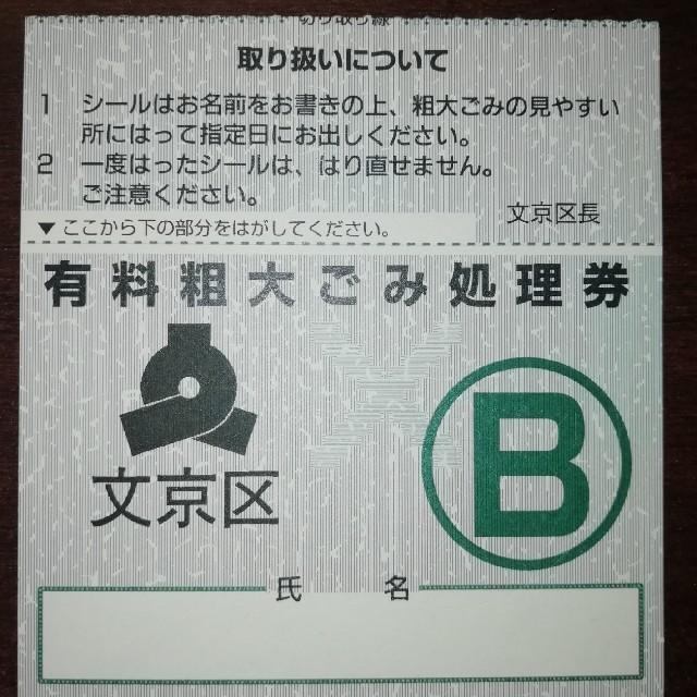 区 粗大 ゴミ 文京
