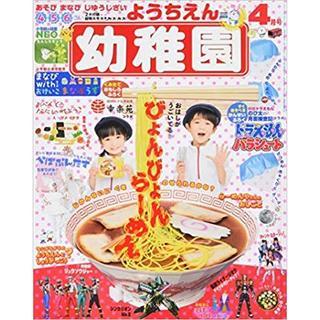 幼稚園 2019年 04 月号(絵本/児童書)