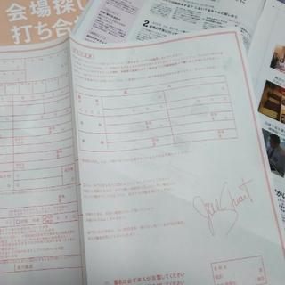 ジルスチュアート(JILLSTUART)のJILLSTUART婚姻届 その他(印刷物)