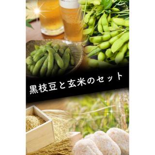 健康( ๑>ω•́ )ﻭ✧ H30年度産 玄米5合と黒枝豆400gのセット(野菜)