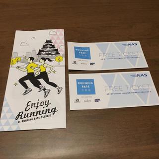 大阪城 RUNNING BASE フリーチケット2枚(その他)