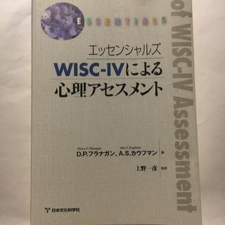 エッセンシャルズ WISC-IVによる心理アセスメント(語学/参考書)