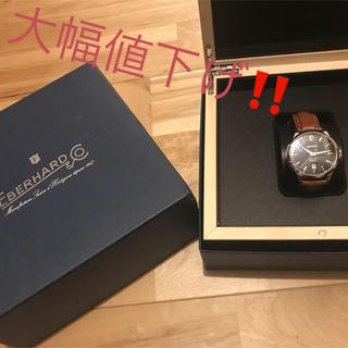 エベラール(EBERHARD)のエベラール エクストラフォルト 時計【最終価格】更に下げました(腕時計(アナログ))
