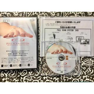 岩城憲治【FullScanSystem】マスタープログラムDVD+特典DISC