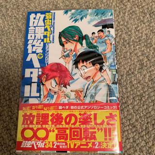 秋田書店 - 放課後ペダル : 「弱虫ペダル」公式アンソロジー