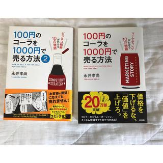 カドカワショテン(角川書店)の2冊セット  100円のコーラを1000円で売る方法(ビジネス/経済)