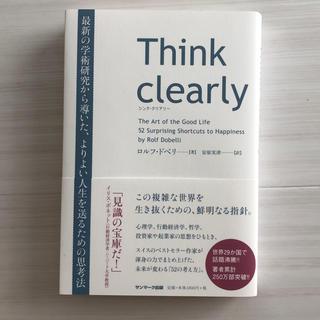 サンマークシュッパン(サンマーク出版)のthink clearly シンククリアリー(ビジネス/経済)