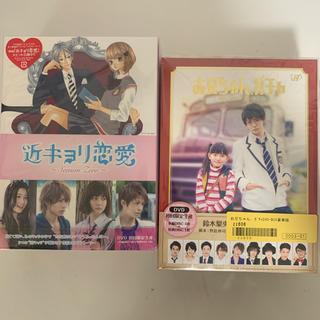 ジャニーズ(Johnny's)の近キョリ恋愛 season zero お兄ちゃんガチャ DVD 初回生産限定盤(TVドラマ)