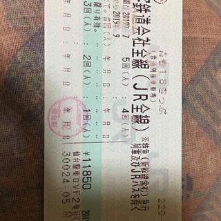 ジェイアール(JR)の青春18きっぷ 3回分 16日発送(鉄道乗車券)