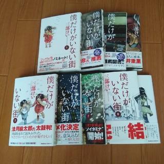 カドカワショテン(角川書店)の僕だけがいない街 全9巻セット(全巻セット)