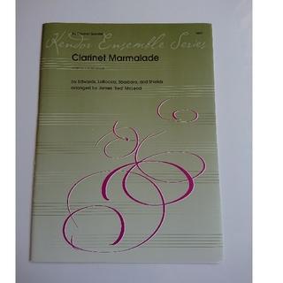 アンサンブル譜 クラリネット4重奏 【クラリネットマーマレード】 (クラシック)
