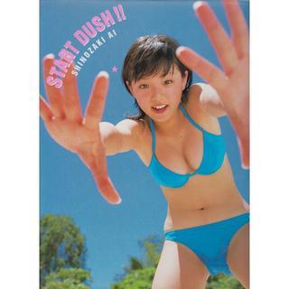 【プレミア写真集】 篠崎愛1st.写真集 START DUSH 初版(アート/エンタメ)