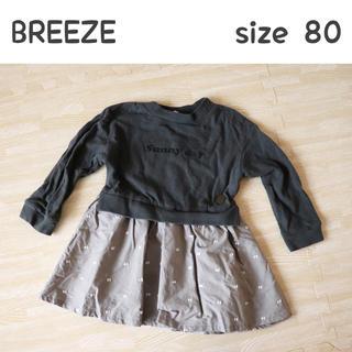 ブリーズ(BREEZE)の【BREEZE】美品 ワンピース 80(ワンピース)