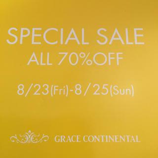 グレースコンチネンタル(GRACE CONTINENTAL)のALL70%OFF!グレースコンチネンタル スペシャルセール招待券 GRACE(その他)