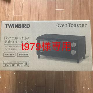 TWINBIRD - オーブントースター
