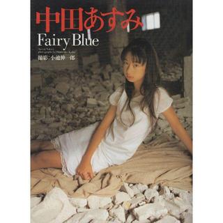 【サイン入り】 中田あすみ写真集 Fairy Blue(アート/エンタメ)