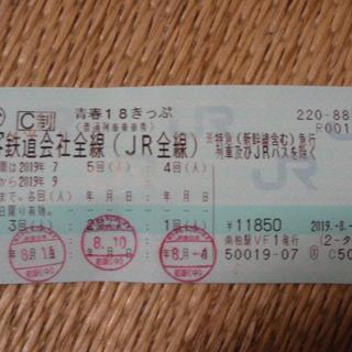 青春18きっぷ 2回分 青春18切符(鉄道乗車券)