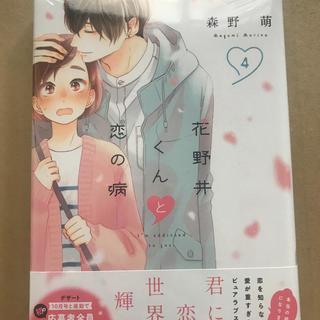 講談社 - 花野井くんと恋の病 (4)