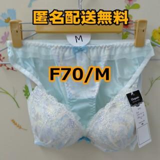 F70 M ブラショーツセット ブルー フリル 大きいサイズ かわいい プチプラ(ブラ&ショーツセット)
