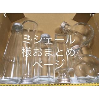 ハーバリウム瓶 4種6本(その他)