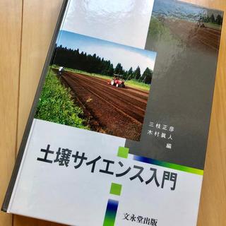【ほぼ未使用】土壌サイエンス入門(科学/技術)