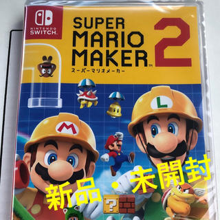 ニンテンドースイッチ(Nintendo Switch)のswitch スーパーマリオメーカー2 新品・未開封(家庭用ゲームソフト)