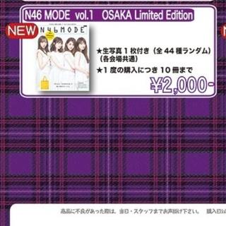 ノギザカフォーティーシックス(乃木坂46)のN46 mode vol.1 osaka limited edtion(アイドルグッズ)
