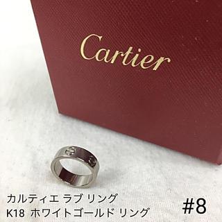 カルティエ(Cartier)のカルティエ ラブ リング K18 ホワイトゴールド リング(正規ケース、箱付き)(リング(指輪))