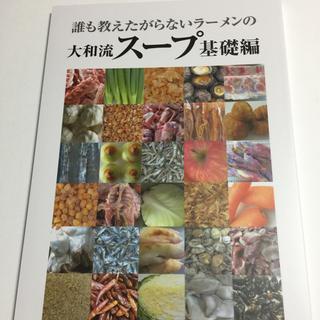 大和製作所 大和流スープ基礎編 新品未使用(料理/グルメ)