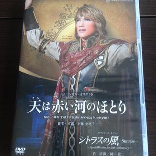 宝塚  DVD 天は赤い河のほとり 真風涼帆(舞台/ミュージカル)