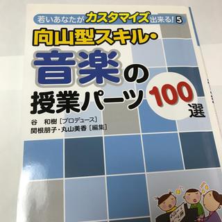 向山型スキル 音楽の授業パーツ100選(楽譜)