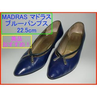 マドラス(madras)のMADRAS LADY マドラス ブルーパンプス 22.5cm(ハイヒール/パンプス)