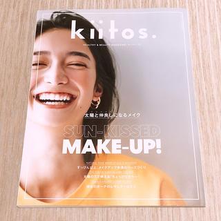コスメキッチン(Cosme Kitchen)のkiitos. vol.12(美容)