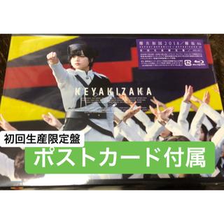 ケヤキザカフォーティーシックス(欅坂46(けやき坂46))の【美品】欅共和国 2018 Blu-ray 初回生産限定盤 (アイドル)