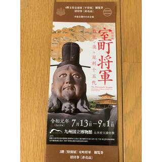 九州国立博物館 特別展 室町将軍 乱戦と美の足利十五代 招待券(美術館/博物館)