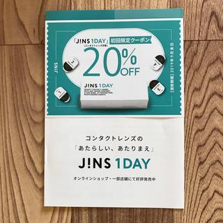 ジンズ(JINS)のJINS 1DAY コンタクトレンズ 初回限定クーポン(その他)