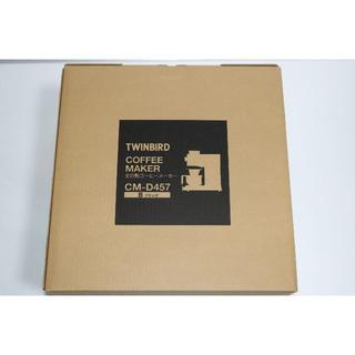 ツインバード(TWINBIRD)のツンバード 全自動コーヒーメーカー CM-D457B 新品 未開封(コーヒーメーカー)
