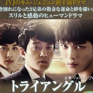 トライアングル(韓国/アジア映画)