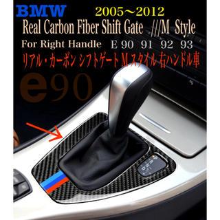 BMW - BMW リアル・カーボン シフトゲート パネル///M スタイル 右ハンドル