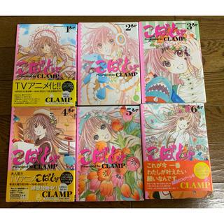 角川書店 - こばと。 全6巻