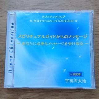 ヒプノチャネリングCD スピリチュアルガイドからのメッセージ(ヒーリング/ニューエイジ)