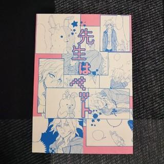 スーパーダンガンロンパ2 同人誌 狛ノミ(一般)