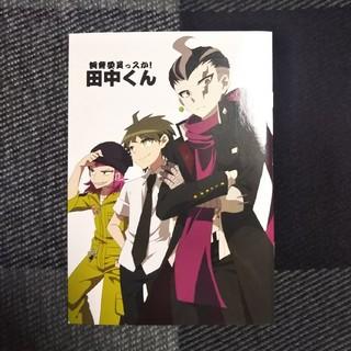 スーパーダンガンロンパ2 同人誌 田中眼蛇夢(一般)