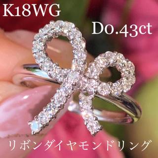 K18WG リボンモチーフダイヤモンドリング 0.43ct 9号 美品