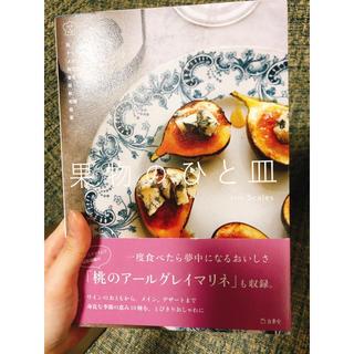 果物のひと皿(料理/グルメ)