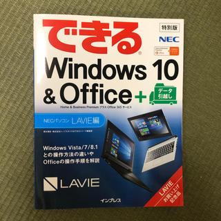 エヌイーシー(NEC)のできる windows 10 & Office + データLAVIE(コンピュータ/IT)