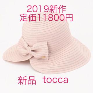 トッカ(TOCCA)の新品tocca FOLDING RIBBON HAT ピンク(ハット)