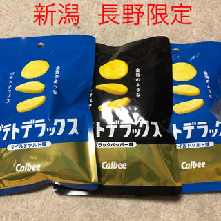 カルビー - ポテトデラックス 3袋