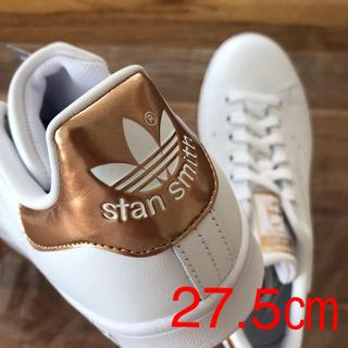 アディダス(adidas)の【レア】27.5㎝  希少カラー ゴールド スタンスミス ピンクゴールド(スニーカー)